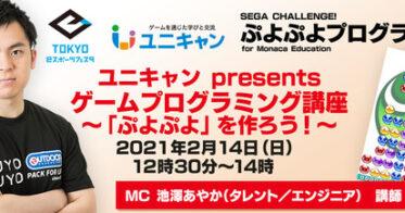 セガ/プロのeスポーツプレイヤーが教える「ぷよぷよ」プログラミング講座 2月14日(日)「東京eスポーツフェスタ2021」で開催!