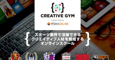フロムワン/スポーツ特化のクリエイティブスキルが学べる「CREATIVE GYM」に、J1リーグ「ヴィッセル神戸」の協力が決定!