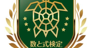 数と式検定ロゴ