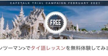 スモールブリッジ/【おうちで学ぶ】タイ語オンラインレッスン無料体験:受講モニター10名募集開始