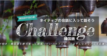 スモールブリッジ/【オンラインで学ぶ・楽しむ】韓国語を学ぶ新しい形。2月参加者限定募集開始!