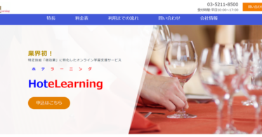HoteLearning案内ページ