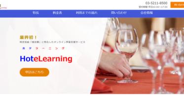 日本ベストサポート/宿泊業技能測定試験合格を目指すオンライン学習支援サービス「HoteLearning」提供開始のご案内