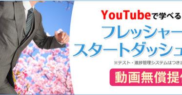 ユーキャン/新入社員様育成動画を無償提供