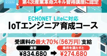 インターネット・ビジネス・ジャパン/ECHONET Liteに対応したIoTエンジニア育成コースAが厚生労働省認定の教育訓練給付金対象で一定の条件を満たした方に今なら受講料最大70%支給