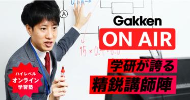 学研ホールディングス/学研塾グループがオンラインライブ授業『Gakken ON AIR』をスタート