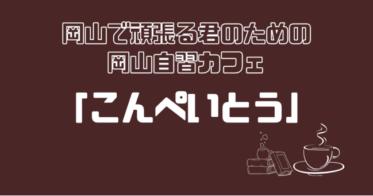 コノテ/高校生が店長を務める、小中高生のための自習カフェ「こんぺいとう」がH.I.S.岡山営業所内にオープン!