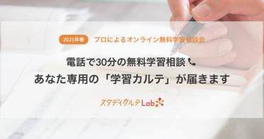 スタディカルテ/あなた専用の「学習カルテ」が届く!スタディカルテLabがプロによるオンライン無料学習相談会を開催