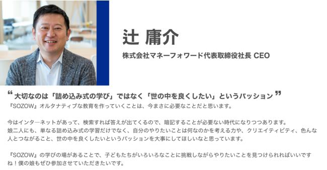 株式会社マネーフォワード 代表取締役社長 CEO 辻 庸介氏