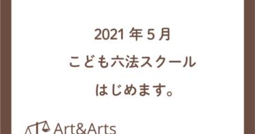 合同会社Art&Arts/「こども六法」著者がプロデュース! 日本初の子ども向け法教育スクールが板橋区にオープンします!