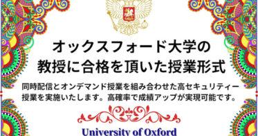 RUI合同会社/オックスフォード大学の教授から合格を頂いた新形式オンライン授業をリリース