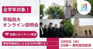 HUSTAR/「早稲田大オンラインオープンキャンパス2021」を開催、新型コロナ休校・入試イベント中止の高校生、受験生にも情報提供