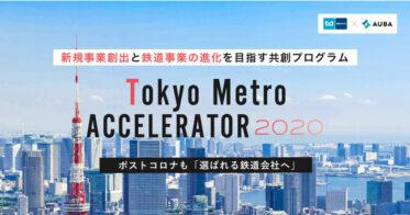 VIA/「Tokyo Metro ACCELERATOR 2020」にて、教育事業を展開する株式会社VIAが採択されました