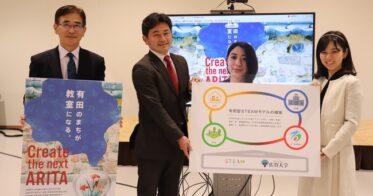 Barbara Pool/公式WEBサイトオープン!佐賀県有田町では、地域の未来を見据えた『有田型STEAM教育モデル』を発表!!