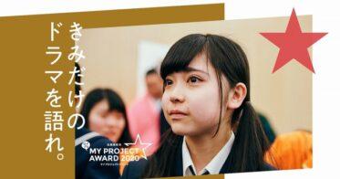 認定特定非営利活動法人カタリバ/日本最大級の高校生の学びの祭典「全国高校生マイプロジェクトアワード2020 全国Summit」を3/20からオンライン開催