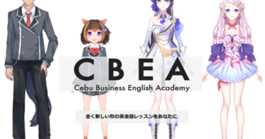 インフィニア/【4月よりサービス開始】CBEAから新たにバーチャルオンライン英会話がスタートします!