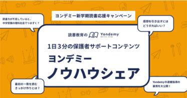 Yondemy/オンライン読書教育の習い事『ヨンデミーオンライン』、1日3分の保護者サポートコンテンツ『ヨンデミーノウハウシェア』を完全無料で提供!