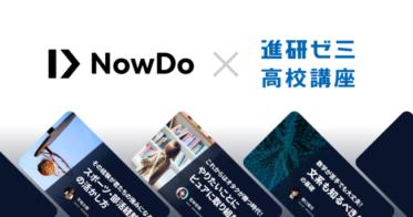 Now Do/本田圭佑が代表を務める「NowDo株式会社」が、株式会社ベネッセコーポレーションが提供する「進研ゼミ 高校講座」にコンテンツ連携を3月20日(土)より開始。