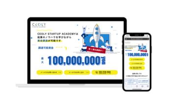 セオリー/コーチング型・起業家育成アカデミー「CEOLY STARTUP ACADEMY」が公式WEBサイトを公開し第一期生の募集を開始