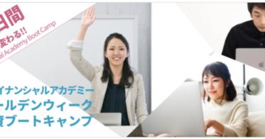 日本ファイナンシャルアカデミー/外出しにくい今年のGWは短期集中で「投資」を学ぼう!『ゴールデンウィーク投資ブートキャンプ』開催決定