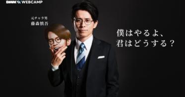 インフラトップ/藤森慎吾さんがプログラミングに挑戦!IT音痴は克服できるのか。『DMM WEBCAMP』新Web動画・Web CMを配信開始