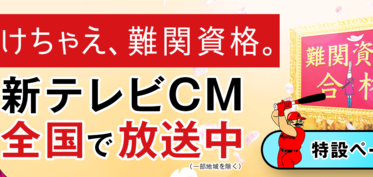 アガルート/アガルートTVCM 「受けちゃえ、難関資格」篇公開!