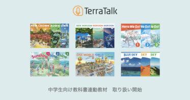 ジョイズ/法人・自治体向けAI英語学習アプリ「TerraTalk for Educators」中学生向けの教科書連動教材を提供開始