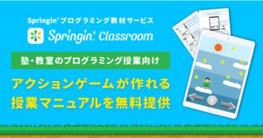 しくみデザイン/プログラミング未経験の小学生がたった60分でアクションゲームをつくれる授業マニュアルを塾・教室向けに無料提供