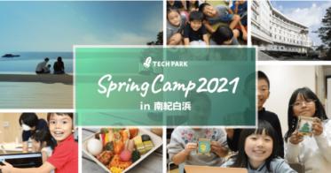 グルーヴノーツ/「テックパーク 親子スプリングキャンプ 2021 in 南紀白浜」を開催|ゴールデンウィークは子どもに最新のAIプログラミング学習を。申込み受付を開始【グルーヴノーツ】