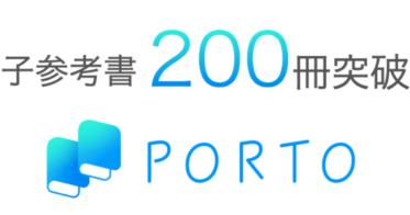 スタディプラス/スタディプラスの運営する電子参考書サブスク「ポルト」の提供冊数が200冊を突破しました