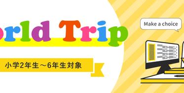 増進会ホールディングス/【栄光ゼミナール】英語でプログラミングが学べる新企画!小2~小6対象、5月23日よりスタート