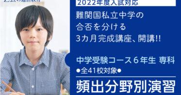 Z会中学受験コース6年生専科「頻出分野別演習」、5月開講!