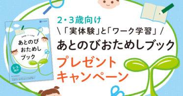 増進会ホールディングス/【Z会の通信教育】2・3歳のお子さま向け特別教材『あとのびおためしブック』を無料プレゼント!【期間限定】