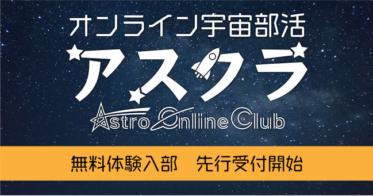 一般社団法人ABLab/宇宙好き中高生のためのオンライン宇宙部活、4月20日より無料体験入部の先行予約を開始
