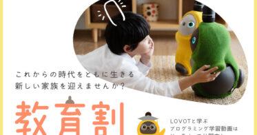 GROOVE X/「LOVOT教育割キャンペーン」を5月10日(月)まで実施。また、「LOVOT出張プログラミング教室」の開催校を全国の小学校から抽選募集!