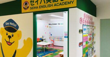 セイハネットワーク/大丸須磨店に【0歳からの英会話教室】セイハ英語学院が開校子ども英会話スクールで春から新しい習い事。日本人/外国人講師によるセイハ独自のティームティーチングが大好評。
