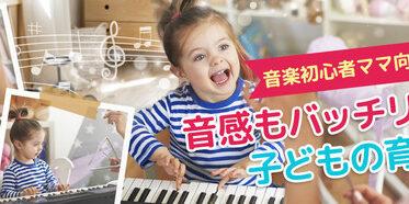 スモールブリッジ/無料オンラインセミナー実施:【音楽初心者ママ向け】音感もバッチリ!弾ける子どもの育て方