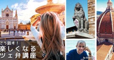 スモールブリッジ/【行けない今はおうちで楽しむ】人気イタリア語オンラインセミナー「フィレンツェ人はこう話す! 旅が2倍楽しくなるフィレンツェ弁講座」