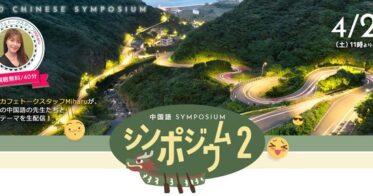 スモールブリッジ/視聴無料:「台湾と日本のココが違う」を4月24日(土)11時開催。カフェトーク中国語シンポジウム【オンラインで中国語×文化を学ぶ・楽しむ】