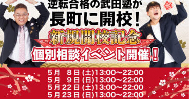 A.ver/宮城県仙台市に学習塾『武田塾長町校』が開校!5月8日~個別相談イベント「地上最速の勉強方法 個別に教えちゃいますスペシャル」の開催が決定致しました。