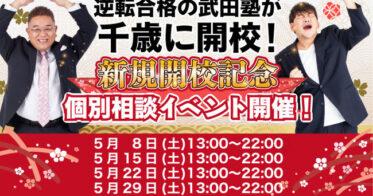 A.ver/北海道千歳市に学習塾『武田塾千歳校』が開校!5月8日~4週連続で個別相談イベント「地上最速の勉強方法 個別に教えちゃいますスペシャル」の開催が決定致しました。