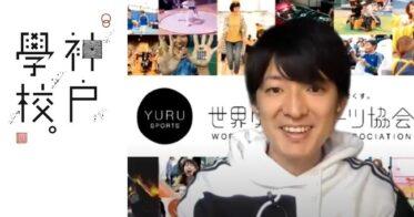 フェリシモ/『マイノリティデザインー弱さを生かせる社会をつくろう』(ライツ社)著者・澤田 智洋さんのメッセージライブ収録動画配信を5月14日にスタート。