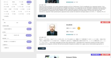Medici合同会社/【ドイツ語オンラインレッスンが今人気!】日本語も話せるドイツ語講師が多いMeeCooなら、初心者も気軽にオンラインレッスン可能