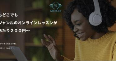 Medici合同会社/【利用者急増中!】オンラインレッスンサイト『MeeCoo』がサイトを全面リニューアル