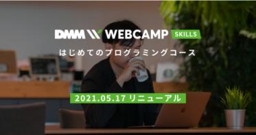 インフラトップ/DMM WEBCAMP「はじめてのプログラミングコース」をリニューアル 〜学習内容・価格の改定で、プログラミングに挑戦しやすい機会を提供〜