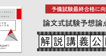 アガルート/【無料!】令和3年予備試験論文式 予想論点を公開!