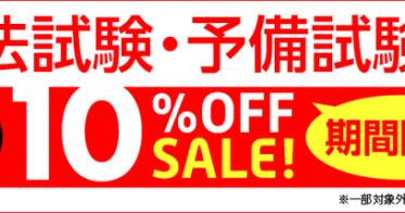 アガルート/【期間限定10%OFF】2021年度合格目標講座がリニューアル!