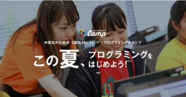 ライフイズテック/<2021夏休み>中学生・高校生向けプログラミングキャンプ「ライフイズテック サマーキャンプ2021」開催