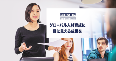 プログリット/グローバル人材の育成をプログリットが全面サポート!法人向けサービス「PROGRIT FOR ENTERPRISE」が5月10日(月)からスタート