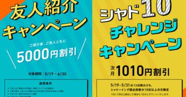 プログリット/シャドーイング特化サブスクサービス「シャドテン」で「友人紹介キャンペーン」と「シャド10(テン)チャレンジキャンペーン」がスタート